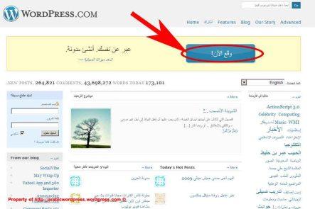 الصفحة الرئيسية للتسجيل في الووردبرس.كوم باللغة العربية